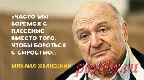 «Determinar el talento muy simplemente — usted miráis, que mujer cerca de él. Cerca de Pushkin, cerca de Vysotsky, cerca de Yesenin. Se acordáis después, que mujer era cerca de Brezhnev, cerca de Khrushchev, cerca de Stalin. ¡No había a ellos! ¡Todo era a ellos, y estas personas a ellos no eran! Aquí hablo: ¡ti el tal, que mujer cerca de ti! Es necesario escoger de las mujeres alegre. De alegre — inteligente. De inteligente — tierno. De tierno — justo. Y paciente».