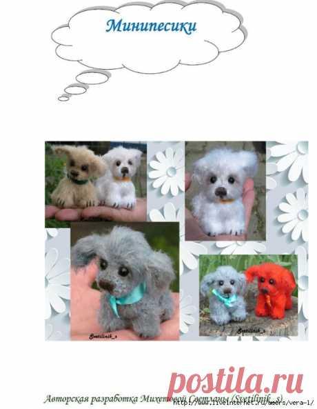 вязаные маленькие собачки