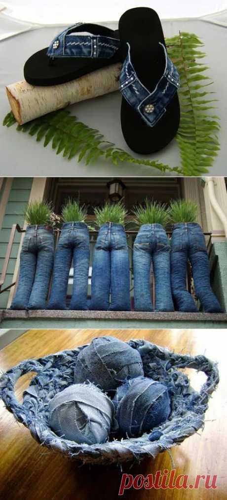 Насколько прочный материал придумал Левис. Сносил джинсы как одежду, а потом использовал их как вазу или сумку.