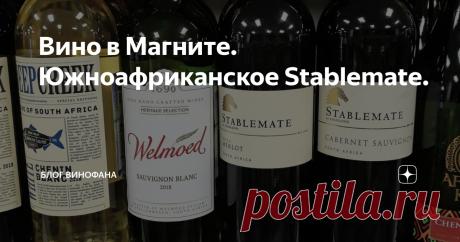 """Вино в Магните. Южноафриканское Stablemate. Stablemate - одна из собственных винных марок """"Магнита"""". Довольно занятная линейка. Вина из ЮАР, регион Робертсон. Производитель Excelcior. Когда-то собственный винный импорт """"Магнита"""" выглядел очень бодро и  вполне продуманно. Однако ж медленно, но верно, шаг за шагом, состояние  своего импорта, да и винных полок в целом, пришло к нынешнему упадку.  Многие наименования исчезли, или мелькают в виде остатков, новинки  появляются р..."""