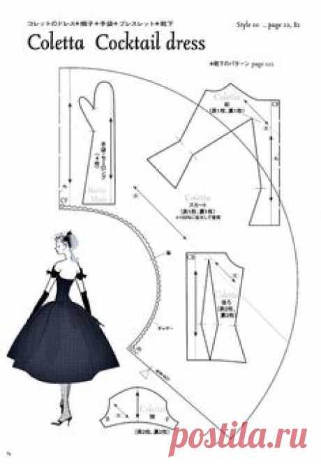 Corte y costura в Pinterest