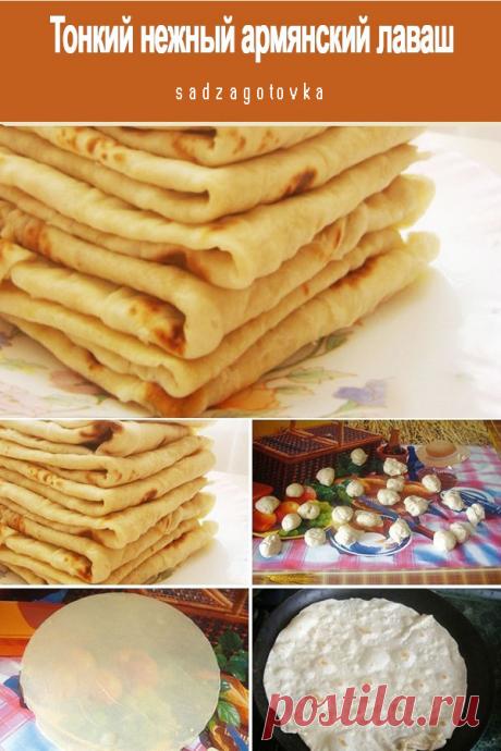 Тонкий нежный армянский лаваш Рецепт с фото — Сад Заготовки