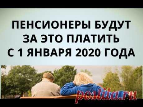 Пенсионеры будут платить за это платить с 1 января 2020
