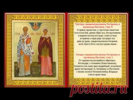 Prayer Saint Kyprianou and to Iustina from influences of dark force