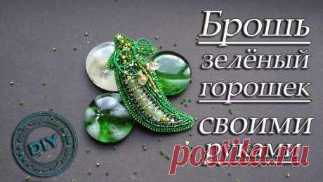 """БРОШЬ """"ГОРОШЕК""""  МК Katrin Handmade    Небольшой мастер-класс по созданию брошечки в виде зеленого горошка"""