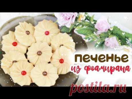 ПЕЧЕНЬЕ ИЗ ФОАМИРАНА /Украшения для скрапбукинга  своими руками /How to make foamiran cookies