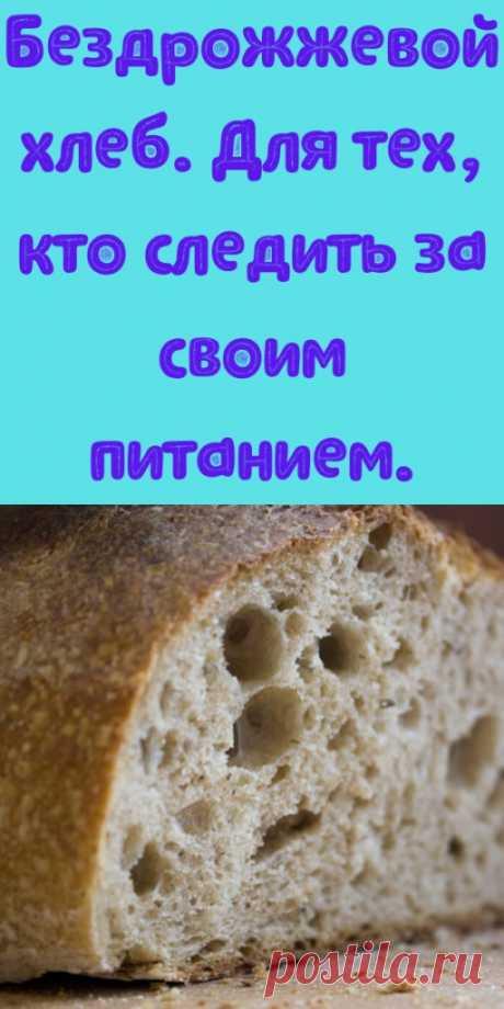 Бездрожжевой хлеб. Для тех, кто следить за своим питанием. - My izumrud