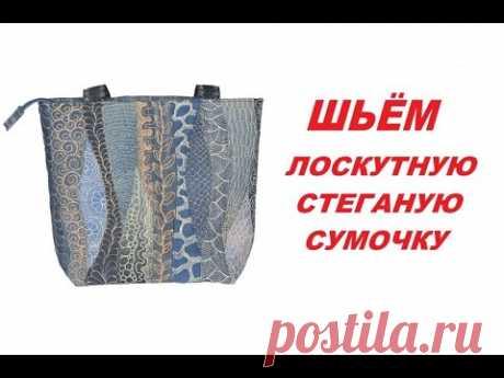 DIY Стеганая лоскутная сумка, как сшить сумку. - YouTube