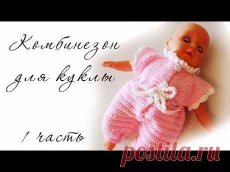 КОМБИНЕЗОН КРЮЧКОМ для кукол (1 часть) clothes for dolls - YouTube