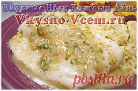 Рыба в винном соусе. Рецепт рыбы в винном соусе может стать вашей гастрономической удачей. Такие рецепты простых блюд весьма пригодятся, когда хочется проявить свой талант, а времени на это отведено мало. Любая рыба в винном соусе становится особой! Поэтому, этот метод приготовления пригодится даже для праздничного меню.