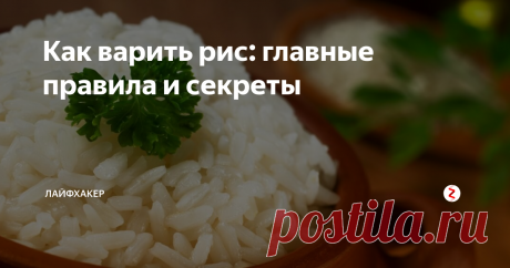 Как варить рис: главные правила и секреты Только самая важная и полезная информация.