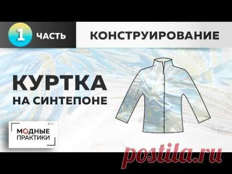 Модные вещи простыми методами. Интересная куртка на синтепоне. Часть 1. Построение выкройки с нуля. - YouTube