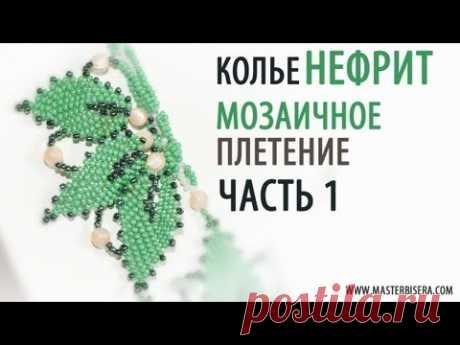 """Мозаичное плетение Часть 1/Tutorial: Necklace """"Jade"""". Mosaic weaving. part 1"""