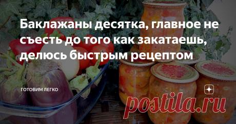Баклажаны десятка, главное не съесть до того как закатаешь, делюсь быстрым рецептом