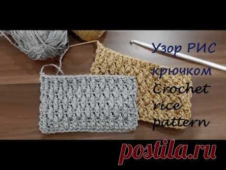 "Узор РИС крючком. Альпийский узор крючком. Crochet rice pattern. Crochet Alpine Stitch - YouTube Видео МК вяжем крючком узор ""рис"" из шнура. Альпийский узор крючком. Crochet Alpine Stitch Универсальный узор подойдет для вязания сумки, корзинки, ковра. #узоррискрючком #узорыкрючком #узоррисвидео #вязаниекрючкомузоры"