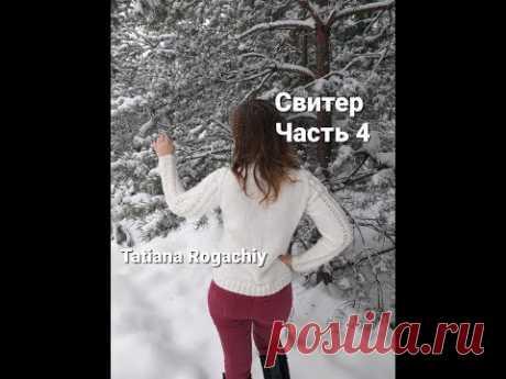 Нежный женский свитер с ажурным узором и косами, вязание спицами. Часть 4 - YouTube