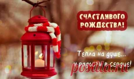 Поздравления с Рождеством Христовым 2021 в стихах и прозе