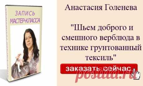 Августовский интенсив рукоделия 12 день Анастасия Голенева