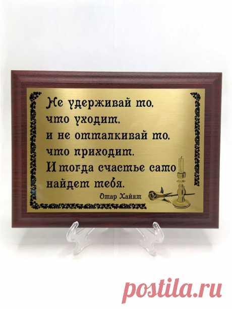 """Плакетка сувенир """"Не удерживай то, что уходит. Омар Хайям"""" Сувенир-принт 18830482 купить за 971₽ в интернет-магазине Wildberries"""