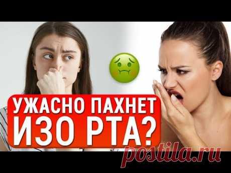 Неприятный запах изо рта: все причины и как от него избавиться?
