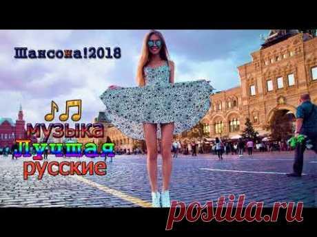 Вот это Сборник зажигательные песни! 2018 💗 Шансона! Лучшие песен русские 2018 !!! Послушайте...