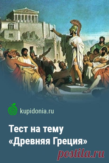 Тест на тему «Древняя Греция». Тест по истории о Древней Греции. Школьная программа. Проверьте свои знания!