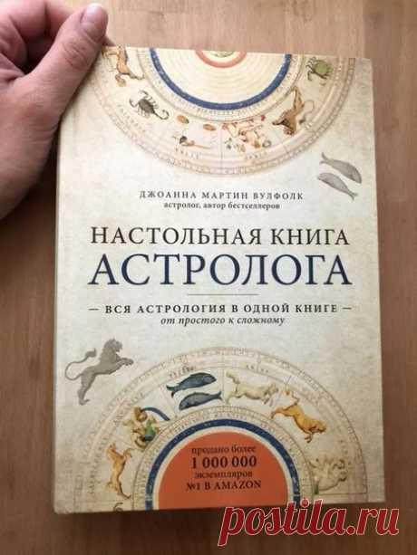 Настольная книга астролога.Мартин Вулфолк Джоанна.