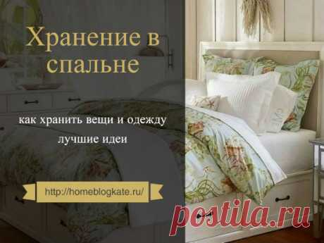 Организация хранения в спальне