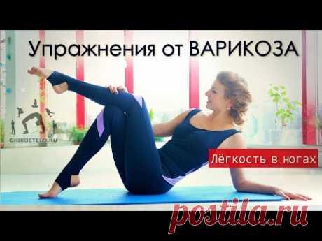 Снимаем тяжесть и напряжения в ногах / Профилактика и лечение ВАРИКОЗА
