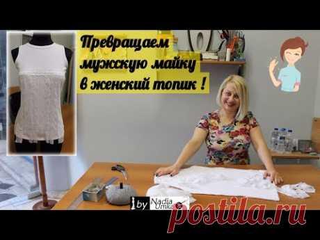 Простая переделка мужской майки в женскую блузку ! by Nadia Umka !