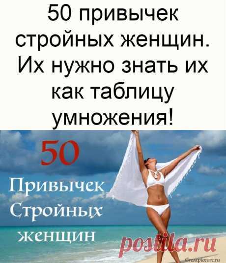 50 привычек стройных женщин. Их нужно знать их как таблицу умножения!