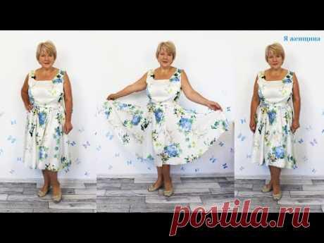 Как сшить романтическое платье необычного кроя. Моделирование раскрой и первая примерка