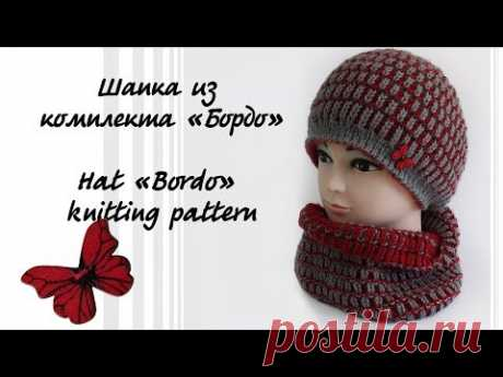 Шапка из комплекта «Бордо» | Hat «Bordo» knitting pattern