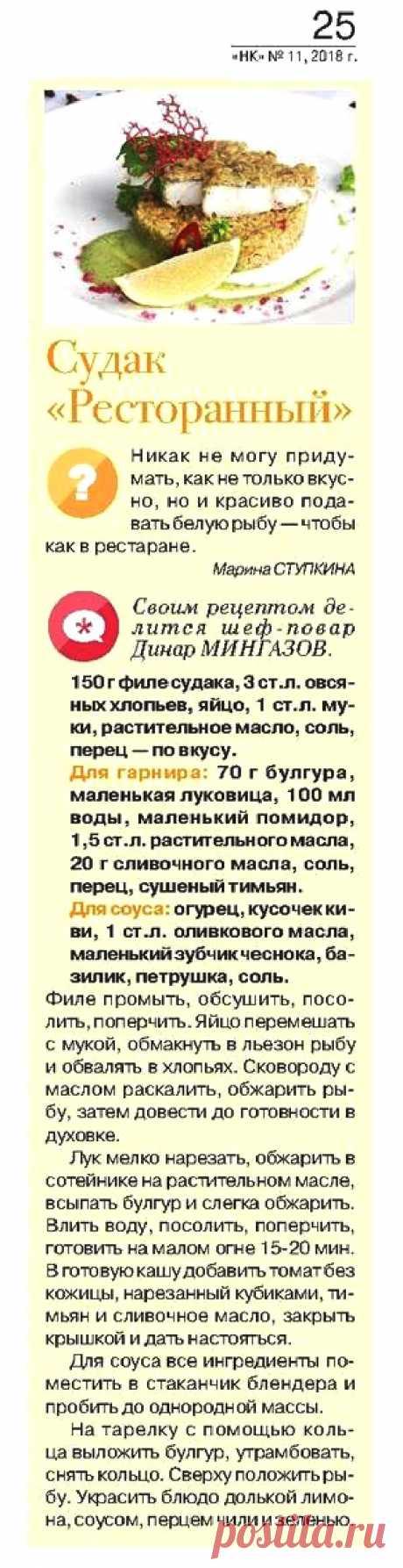 """Судак """"Ресторанный"""""""