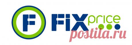 купить товары в Москве и РФ, цена в интернет-магазине Fix Price