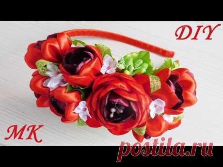 Ободок с красными цветами 🌺 из лент/Как сделать обруч своими руками/Канзаши МК 👐 - YouTube
