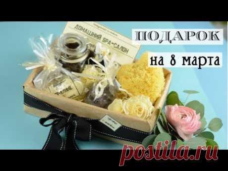 Что подарить на 8 марта / Простые рецепты SPA косметики / Самый женский подарок