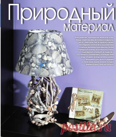 Декор настольной лампы.
