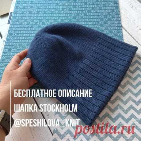 Шапка STOCKHOLM.