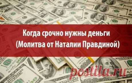 Когда срочно нужны деньги (Молитва от Наталии Правдиной)