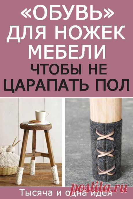 «Обувь» для ножек мебели, чтобы не царапать пол   Тысяча и одна идея