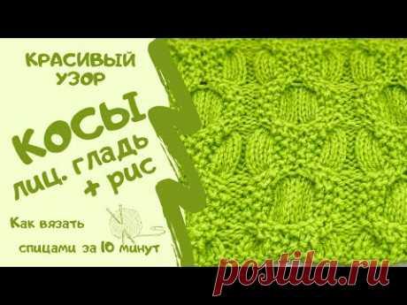 Как вязать спицами КРАСИВЫЙ УЗОР КОСЫ/ЛИЦЕВАЯ ГЛАДЬ+РИС/How to knit BEAUTIFUL BRAID PATTERN