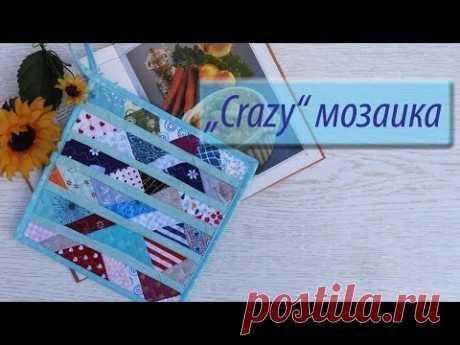 """""""Crazy""""  мозаика из мусорной коробки."""