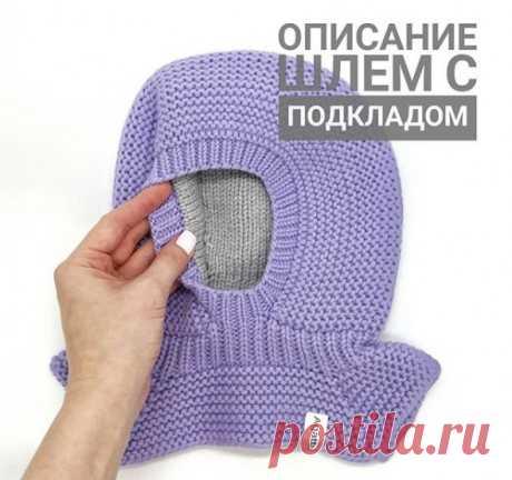 Шапка шлем спицами, описание вязания,  Вязание для детей