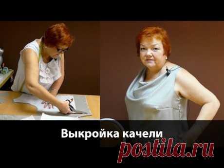 Как сделать вырез качели? Выкройка качели для блузки или платья.