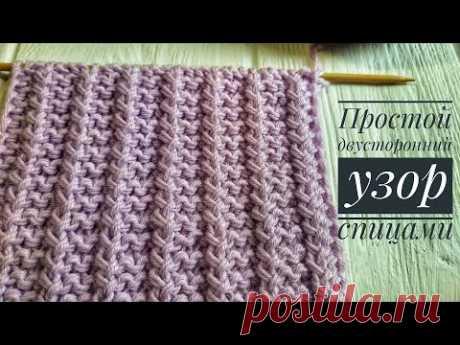 ПРОСТОЙ Узор для шарфа спицами | Узор #48 | One Row knitting stitch easy