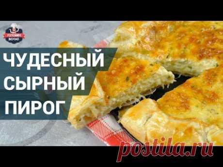 Нежный сырный пирог на слоеном тесте. Как приготовить?   Готовим вкусно.