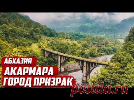 Акармара - город призрак   Абхазия