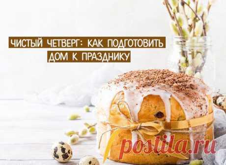 Чистый четверг: как подготовить дом к празднику - Эзотерика и самопознание