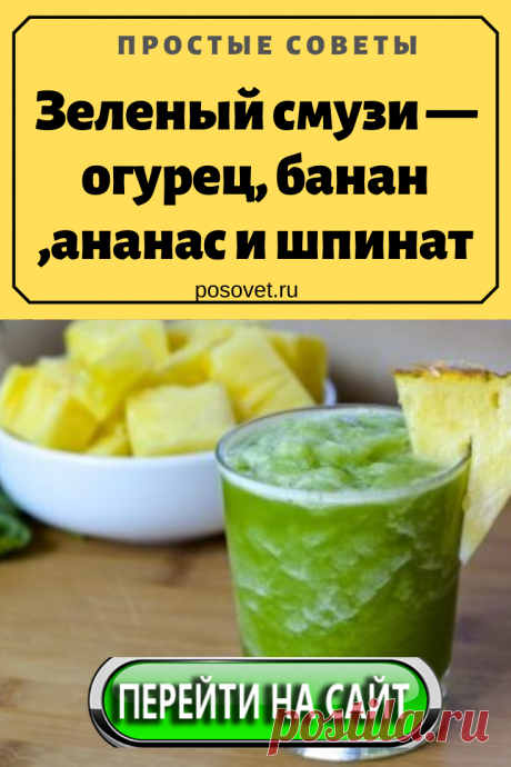 Зеленый смузи — огурец, банан ,ананас и шпинат Рецепт смузи из огурцов банана и ананаса Для создания огуречно-ананасового микса понадобится: 1 чашка очищенной мякоти свежего ананаса. Один средний огурец...